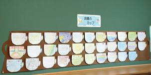 読書のカップ2.jpg