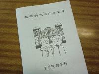 通学グループの集い② (200x150).jpg