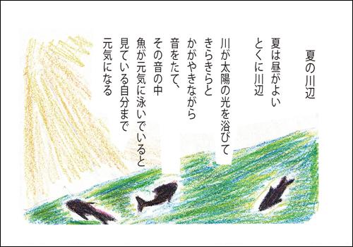 3横田さんの夏の川辺.jpg